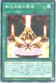 転生炎獣の聖域 (Normal)1_フィールド魔法