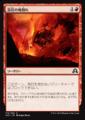 溶岩の地割れ/Magmatic Chasm/SOI-172/C/赤