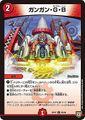 [C] ガンガン・G・B (RP07-85/火)