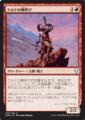 ケルドの戦呼び//DOM-136/C/赤