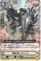 暗黒の盾 マクリール RR VBT02/015(シャドウパラディン)