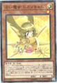 占い魔女 ヒカリちゃん (Super/CP19-JP017)3_光1