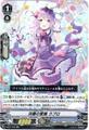 淡藤の愛嬢 ラプロ RR VEB11/018(バミューダ△)