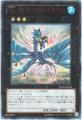 [Ultra] No.17 リバイス・ドラゴン (6_X/水3/-)