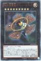 [Ultra] No.9 天蓋星ダイソン・スフィア (6_X/光9/-)