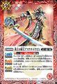 [R] 楽土の覇王アマクサ・ドラゴン R (BS55-005/赤)
