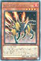 転生炎獣Jジャガー (N/R)3_炎4