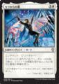 セラからの翼//DOM-028/U/白