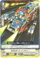 次元ロボ ゴーレスキュー C VEB02/042(ディメンジョンポリス)