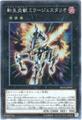 転生炎獣ミラージュスタリオ (Ultra/SD35-JPP01)6_X/炎3