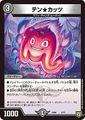 【売切】 [-] テン★カッツ (SD06-05/闇)
