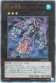 [Ultra] No.30 破滅のアシッド・ゴーレム (6_X/水3/-)
