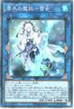 零氷の魔妖-雪女(Super/LVP3-JP091)・_3_水4