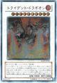 トライデント・ドラギオン (Ultimate)7_S/炎10