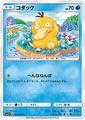 [C] コダック (SM1S 012/060/水)