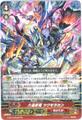 六道忍竜 ツクモラカン Re GBT14/Re:03(ぬばたま)