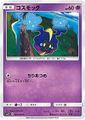 [C] コスモッグ (SM1S 027/060/超)