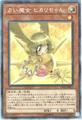 占い魔女 ヒカリちゃん (Collectors/CP19-JP017)3_光1