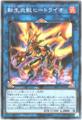 転生炎獣ヒートライオ (Super/SOFU-JP040)8_L/炎3