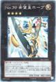 [Secret] No.39 希望皇ホープ (6_X/光4/【統合品】/PAC1-JP007)