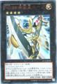 No.39 希望皇ホープ (Ultra)6_X/光4