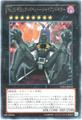No.15 ギミック・パペット-ジャイアントキラー (N/R)6_X/闇8