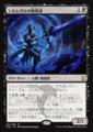 シルムガルの暗殺者/Silumgar Assassin/DTK-121/R/黒