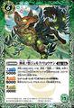 [C] 神産ノ獣ジュモクノリョウケン (BS55-036/緑)