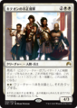 キテオンの不正規軍/Kytheon s Irregulars/ORI-024/R/白