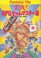 実践!RPGゲームマスター道