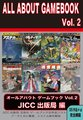 ALL ABOUT GAMEBOOK VOL.2 JICC出版局編 オールアバウトゲームブック2