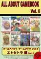 ALL ABOUT GAMEBOOK VOL.6 エトセトラ編Part.1 オールアバウトゲームブック6