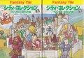 シティ・コレクション ファンタジーRPGの街 上下巻セット