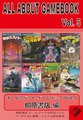 ALL ABOUT GAMEBOOK VOL.5 桐原書店編 オールアバウトゲームブック5