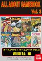 ALL ABOUT GAMEBOOK VOL.3 西東社編 オールアバウトゲームブック3