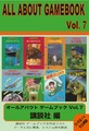 ALL ABOUT GAMEBOOK VOL.7 講談社編 オールアバウトゲームブック7
