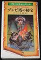 ドラゴンファンタジー8 ゾンビ塔の秘宝