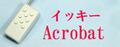 イッキーAcrobat(IK88P-Acrobat)