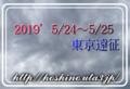 2019年5月★東京遠征
