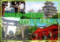 [延期分再受付]7月姫路京都遠征セッション