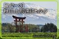 受付中★[7/2~3]秋田山形遠征セッション