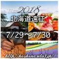 【7/24締切】7/29・30北海道遠征セッション