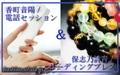 【音陽&詩青】電話セッション+ブレスレット★コラボ