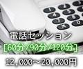 電話セッション【60分・90分・120分】