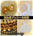 《3/31~》超金運!白蛇画+金蛇金運ブレス【2点セット】