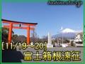 早期割引中★[11/19~20]富士箱根遠征セッション
