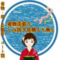 きもの洗い張り5800円(税別)シミ見積もり不要