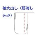 袖丈だし税別4500円+筋けし代税別2000円セット