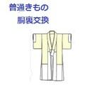 普通お着物胴裏交換12000円(税別)