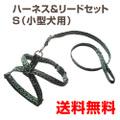 ハンドメイドハーネス・リードセットS 小型犬用(体重6kg~10kg)